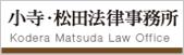 弁護士法人 小寺・松田法律事務所