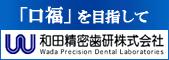 歯科技工所 和田精密歯研株式会社