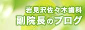 岩見沢佐々木歯科副院長のブログ
