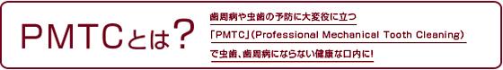 PMTCとは?